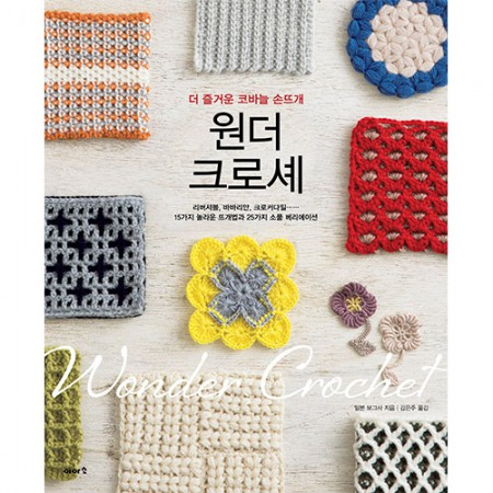 Wonder Crochet-The Pleasant Crochet Hand Knit [1-15]