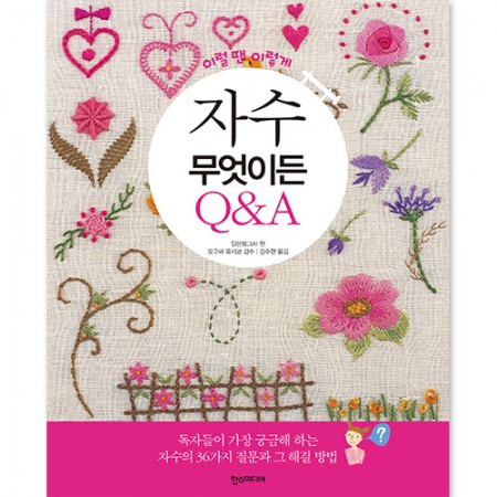 Embroidery Any Q&A 2-22