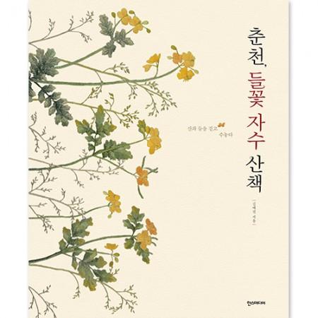 Chuncheon, Wild Flower Embroidery Walk 2-25