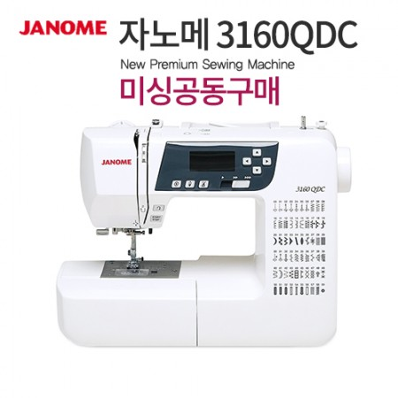 Sewing machine joint purchase Zanome 3160QDC additional discount