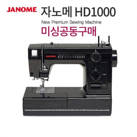 Sewing machine joint purchase Zanome HD1000 additional discount