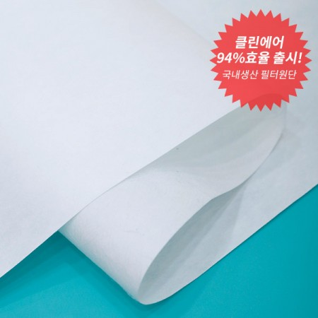 Clean Air Mask Filter Fabric Produced in Korea with an efficiency of 94% or more Melt blown MB electrostatic filter fabric 5Hermp
