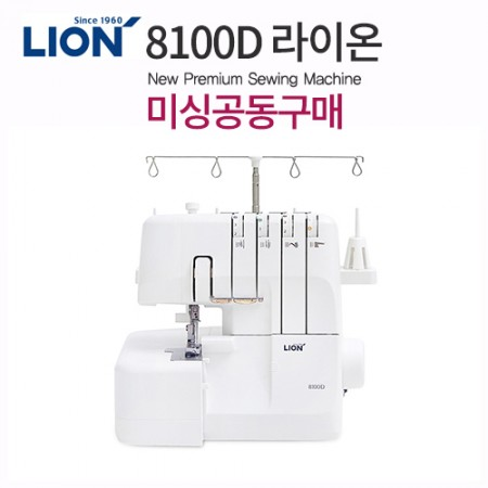 Joint purchase 8100D Lion overlock sewing machine