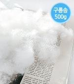 Cotton) gureumsom -500gpackage (Sky)