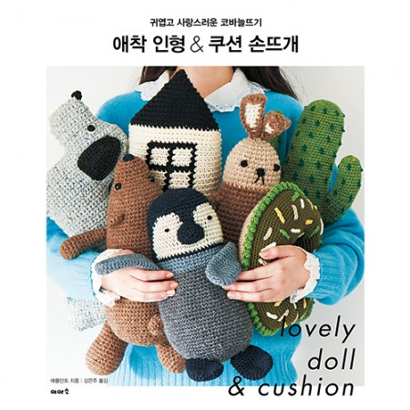 Attached Doll Cushion Hand Knitting Cute and lovely crochet hook [1-35]