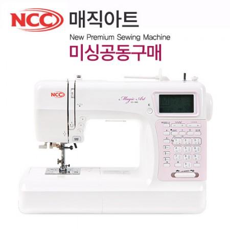NCC sewing machine joint purchase magic art