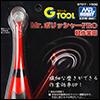 G-TOOL 로터 PRO (핸드로터)