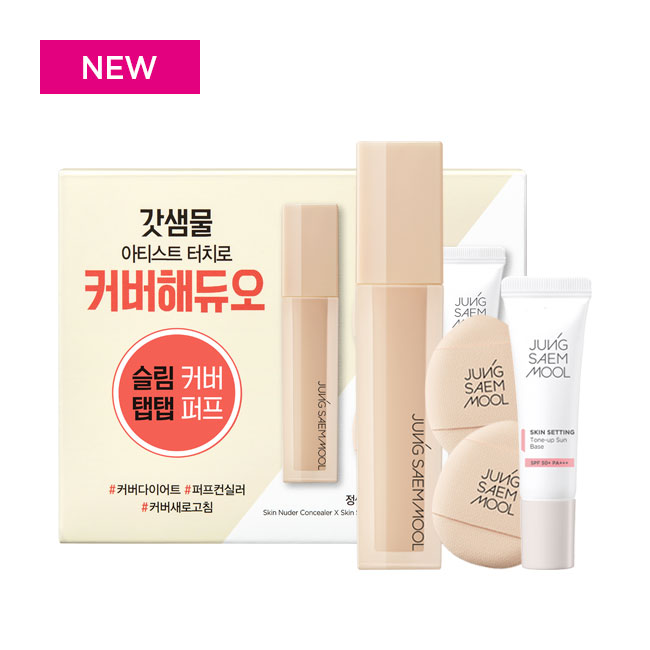 Slim Coverage Kit(6g of  Nuder Concealer +10ml Tone-up Sun Base+2 x Skinny-tap Puff)