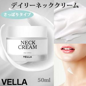 [VELLA ベラ] さっぱりタイプで日常使いにぴったり! NECK CREAM WHITE 50ml