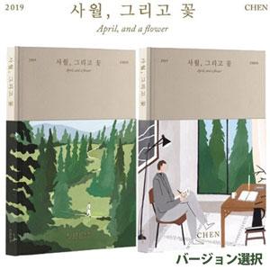 チェン (CHEN) - 4月 そして花/사월 그리고 꽃/(1ST ミニアルバム) /K-POP
