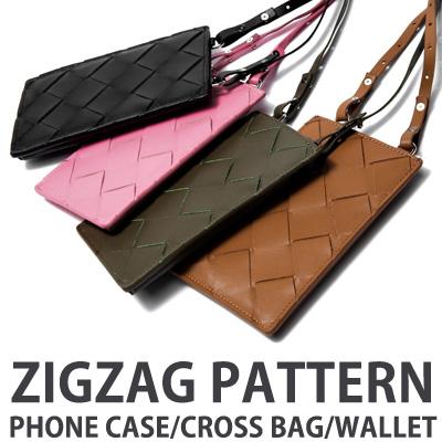 [UNISEX] 牛革- ジグザグパターンスマホケース/クロスバッグ/財布 (4color)