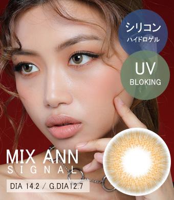 [シリコンハイドロゲル] MIX ANN Signal Brown / 1550</BR>DIA:14.2mm, 度あり‐6.00まで