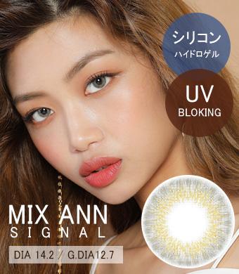 [シリコンハイドロゲル] MIX ANN Signal Gray / 1549</BR>DIA:14.2mm, 度あり‐6.00まで